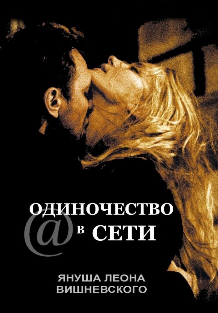 фильм о необычном знакомстве