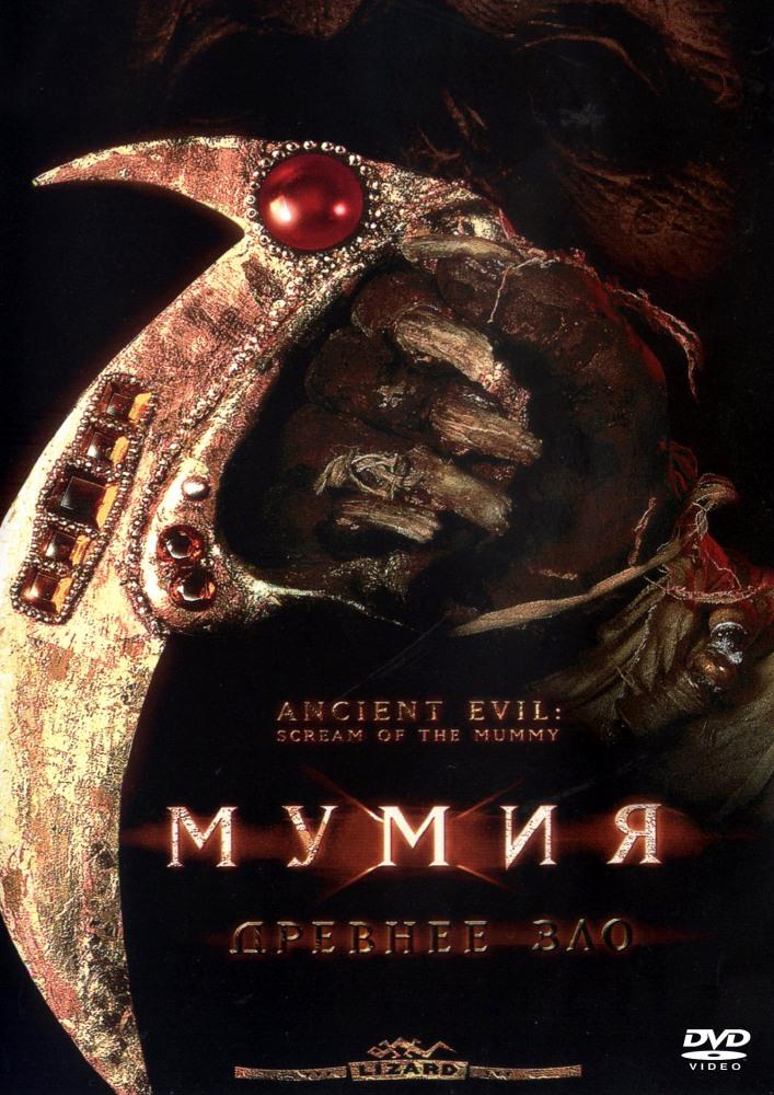 Фильм Мумия в москве