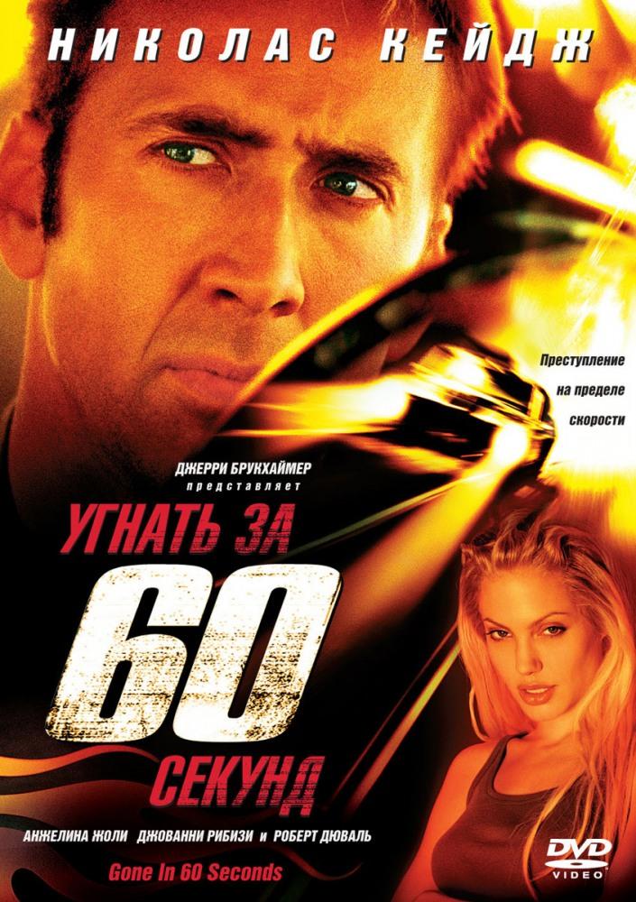 Угнать за 60 секунд (2000) смотреть онлайн или скачать ...