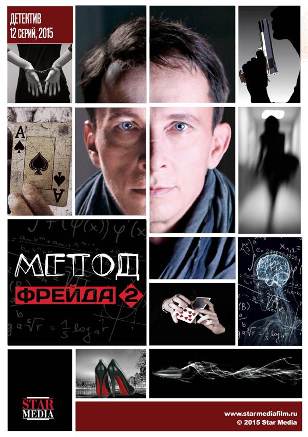 Сериал Метод Фрейда (Freud's method) - смотреть онлайн ...