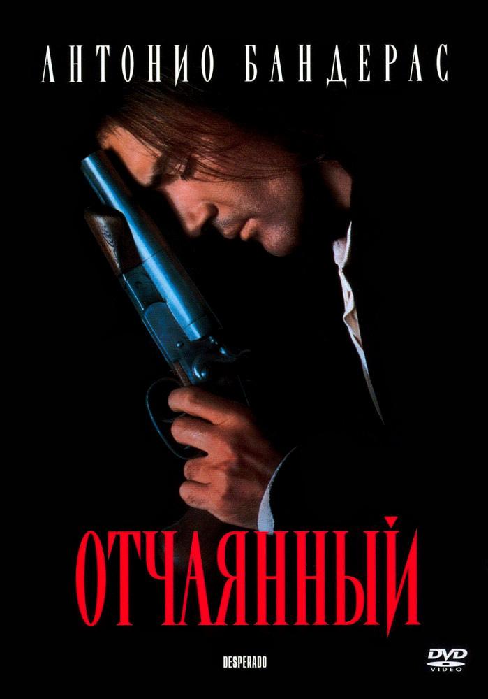 Скачать фильм Отчаянный  Desperado 1995   Fast