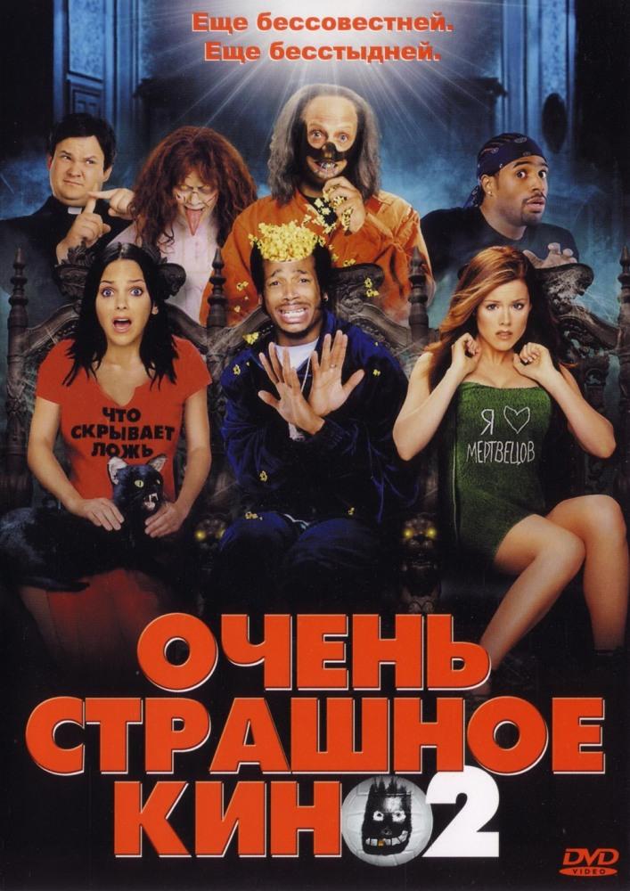 «Онлайн Очень Страшные Фильмы Ужасов Онлайн  » — 2003