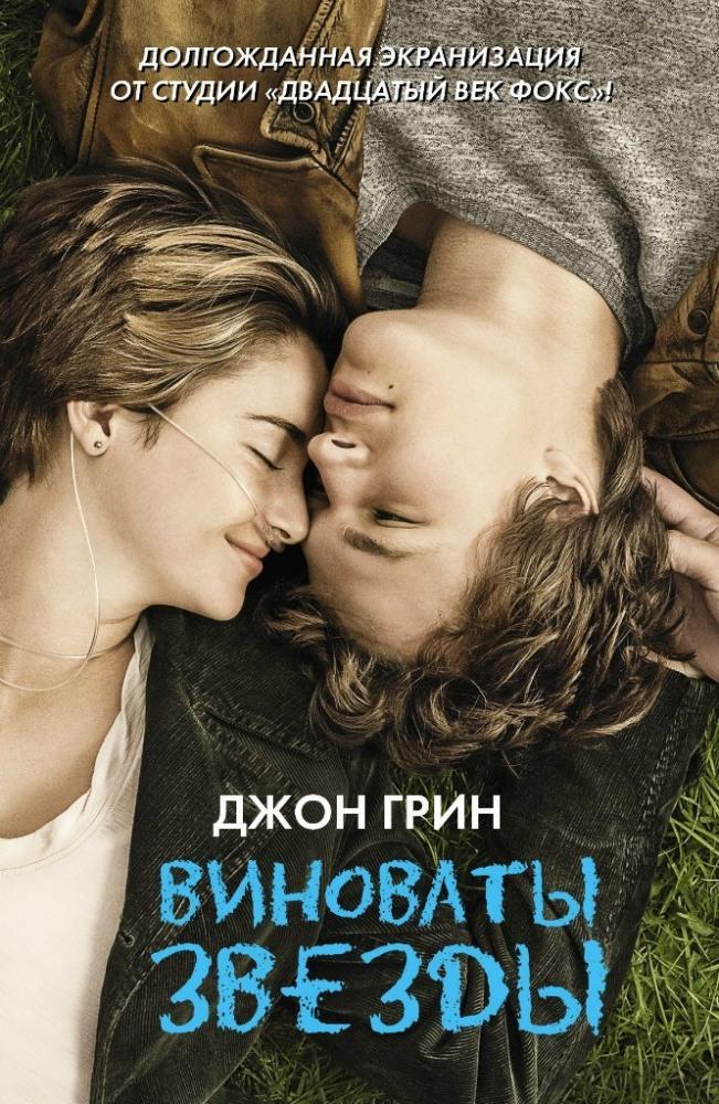 виноваты звёзды фильм на русском смотреть онлайн