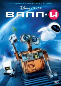 ВАЛЛ·И 2008
