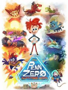 Penn Zero: Part-Time Hero (сериал 2015 – ...) (2015 (1 сезон))