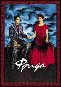 Фрида (2002)