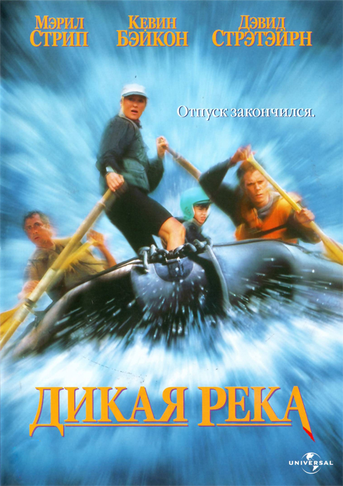 Смотреть фильм река 2014 - 2