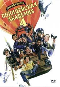 Полицейская академия 4: Граждане в дозоре 1987