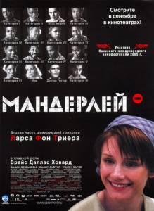 Мандерлей 2005