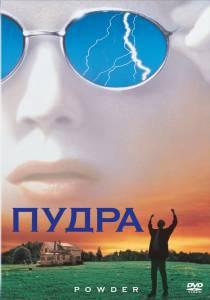 Пудра 1995