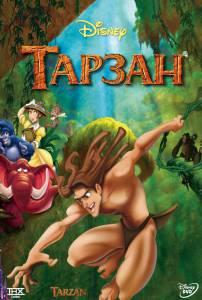 Тарзан 1999