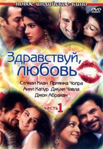 Здравствуй, любовь 2007
