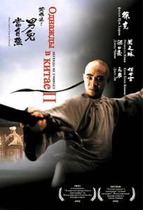 Однажды в Китае2 1992