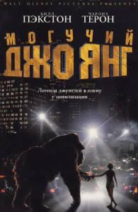 Могучий Джо Янг 1998