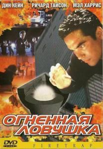 Огненная ловушка 2001