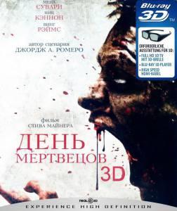 День мертвецов (видео) 2007