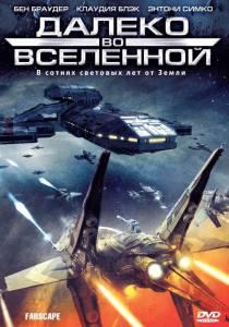 Далеко во Вселенной (сериал 1999 – 2003) 1999 (4 сезона)