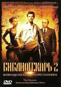 Библиотекарь 2: Возвращение в Копи Царя Соломона (ТВ) 2006