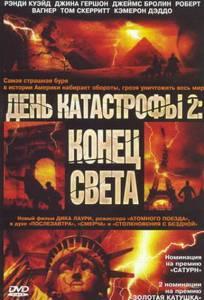День катастрофы 2: Конец света (ТВ) 2005