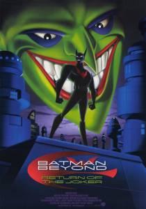 Бэтмен будущего: Возвращение Джокера (видео) 2000