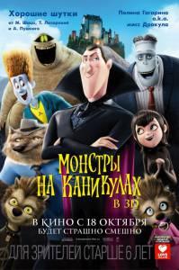 Монстры на каникулах 2012