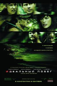 Идеальный побег 2009