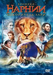 Хроники Нарнии: Покоритель Зари 2010