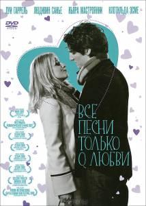 Все песни только о любви 2007