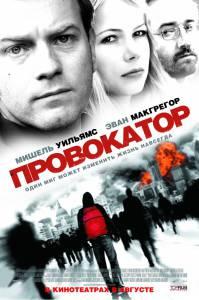 Провокатор 2008