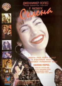 Селена 1997