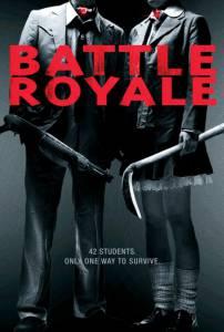 Королевская битва -