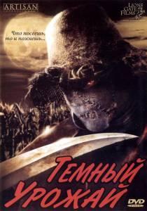 Темный урожай (видео) 2004