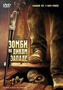 Зомби на Диком Западе 2007