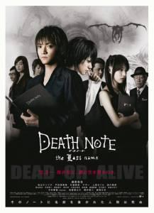 Тетрадь смерти2 2006