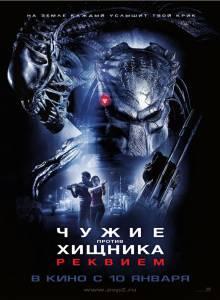 Чужие против Хищника: Реквием 2007