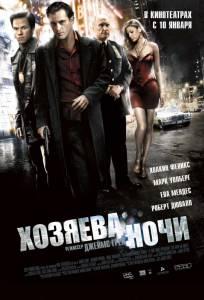 Хозяева ночи 2007