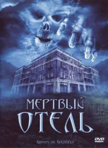 Мертвый отель (видео) 2007