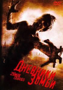 Дневники зомби 2006
