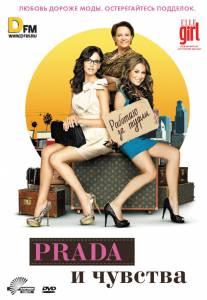 Prada и чувства 2011