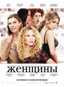 Женщины 2008