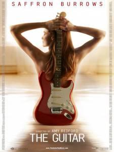 Гитара 2008