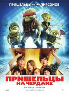 Пришельцы на чердаке 2009