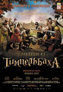 Сорванцы из Тимпельбаха 2008