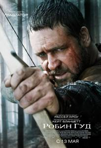 Робин Гуд 2010