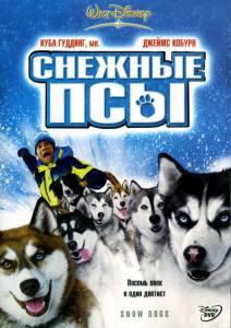 Снежные псы 2002