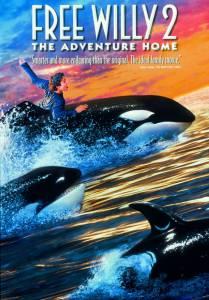 Освободите Вилли 2: Новое приключение 1995