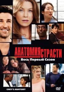 Анатомия страсти (сериал 2005 – ...) 2005 (16 сезонов)
