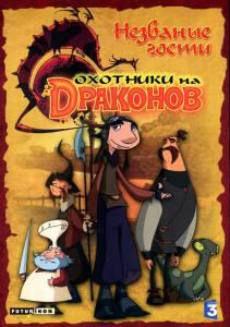 Охотники на драконов (сериал 2004 – 2007) 2004 (2 сезона)