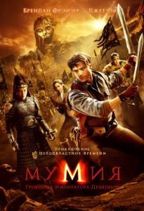 Мумия: Гробница Императора Драконов 2008