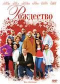 Рождество 2007